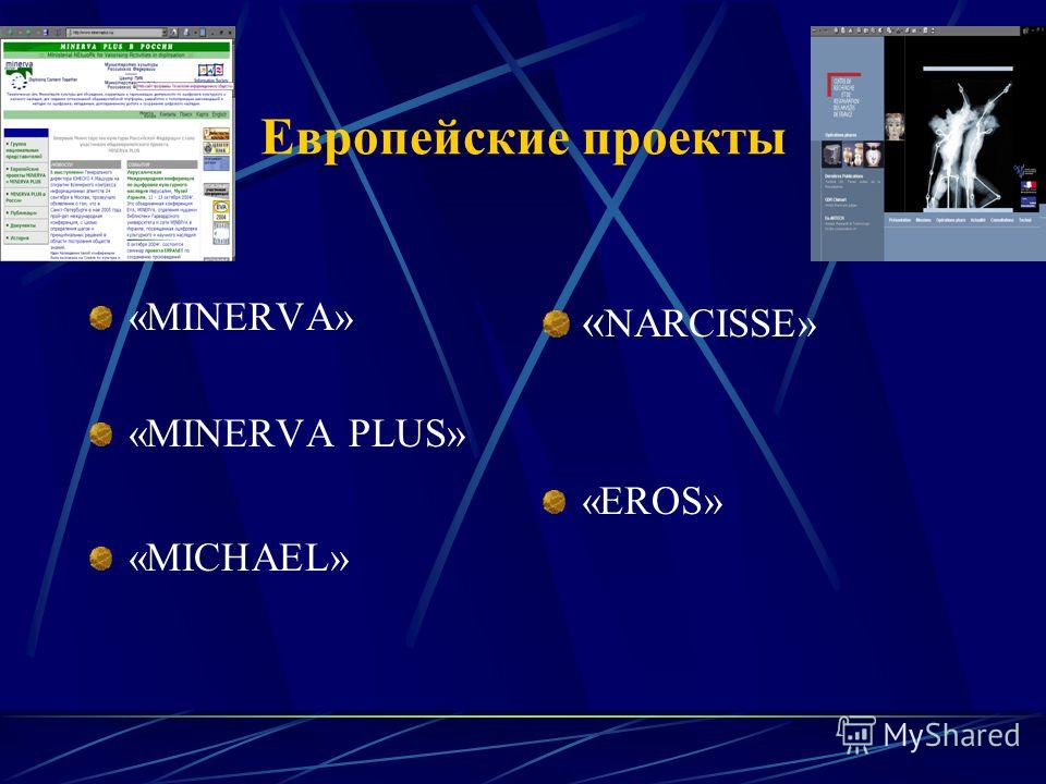 Европейские проекты «MINERVA» «MINERVA PLUS» «MICHAEL» « NARCISSE» «EROS»