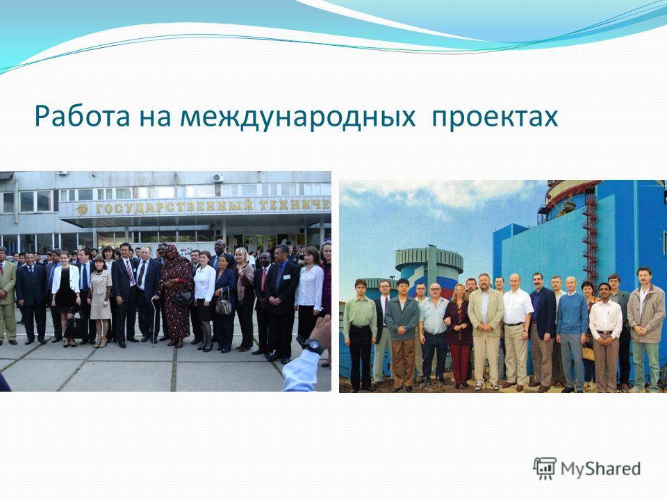 Работа на международных проектах