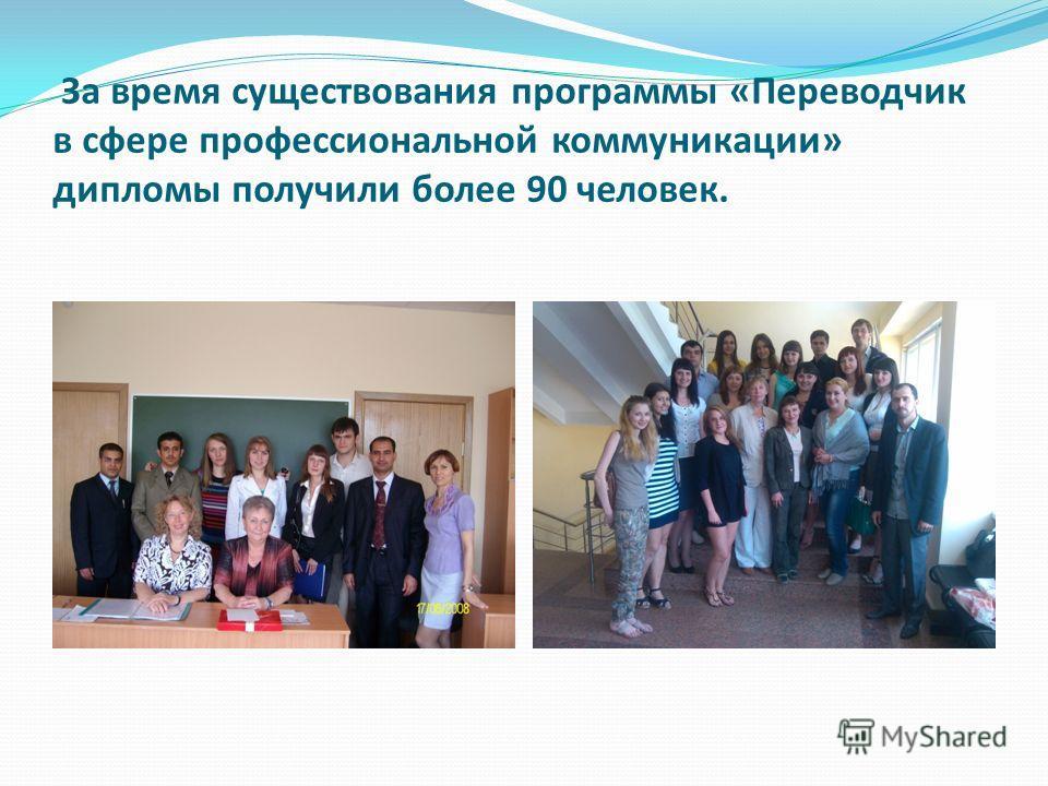За время существования программы «Переводчик в сфере профессиональной коммуникации» дипломы получили более 90 человек.