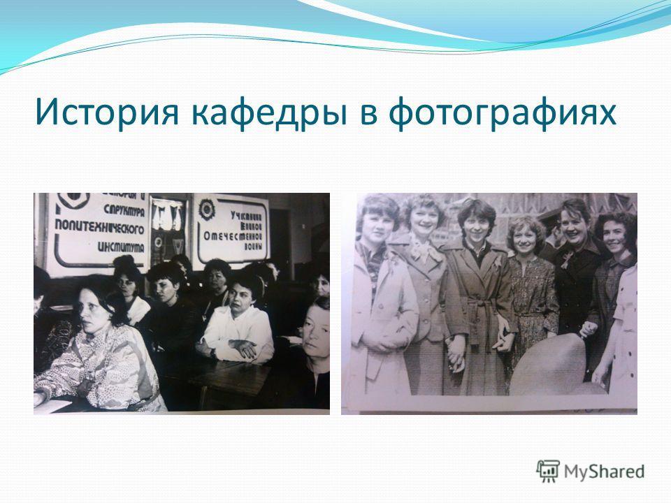 История кафедры в фотографиях