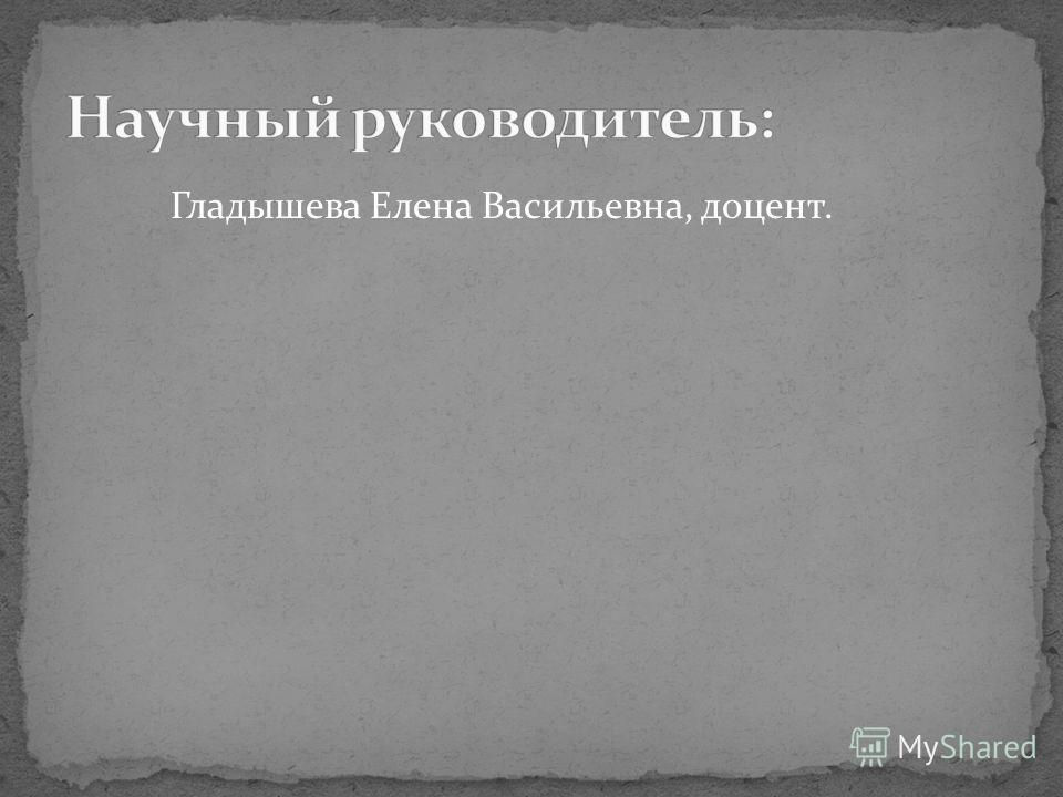 Гладышева Елена Васильевна, доцент.