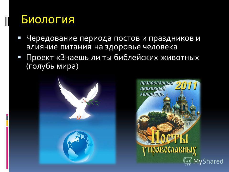 Биология Чередование периода постов и праздников и влияние питания на здоровье человека Проект «Знаешь ли ты библейских животных (голубь мира)