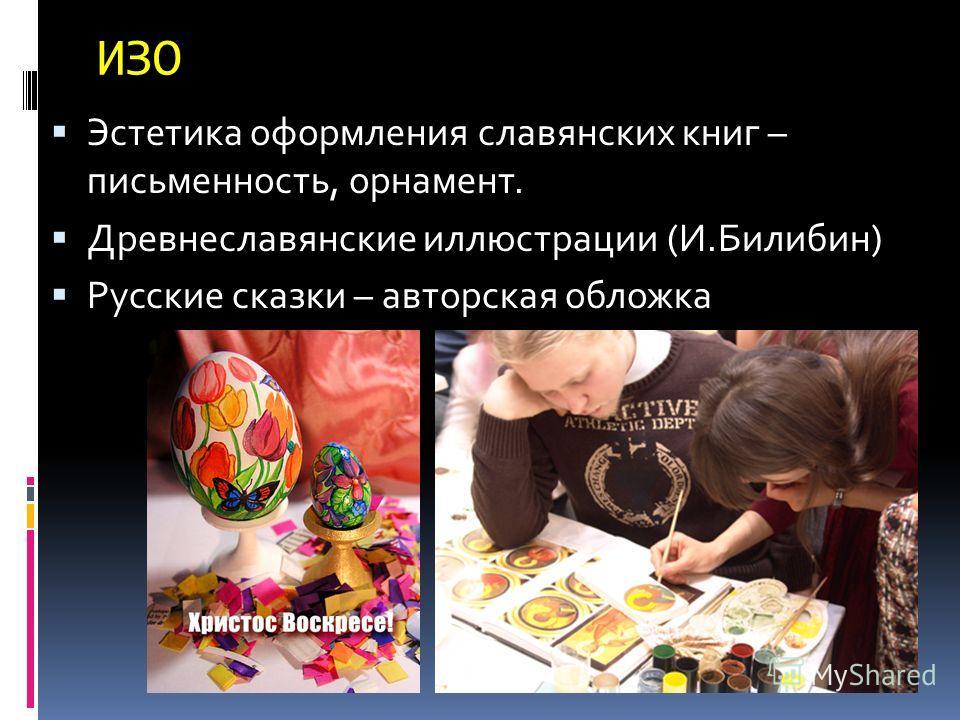 ИЗО Эстетика оформления славянских книг – письменность, орнамент. Древнеславянские иллюстрации (И.Билибин) Русские сказки – авторская обложка