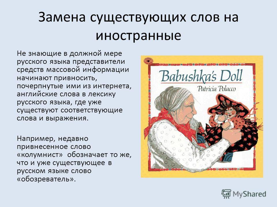 Замена существующих слов на иностранные Не знающие в должной мере русского языка представители средств массовой информации начинают привносить, почерпнутые ими из интернета, английские слова в лексику русского языка, где уже существуют соответствующи