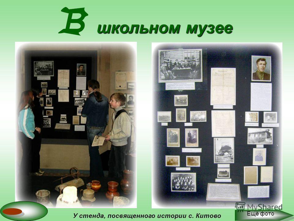 школьном музее школьном музее У стенда, посвященного истории с. Китово Ещё фото