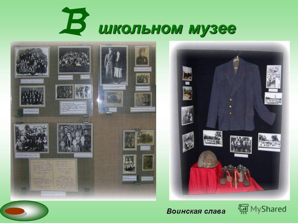 школьном музее Воинская слава