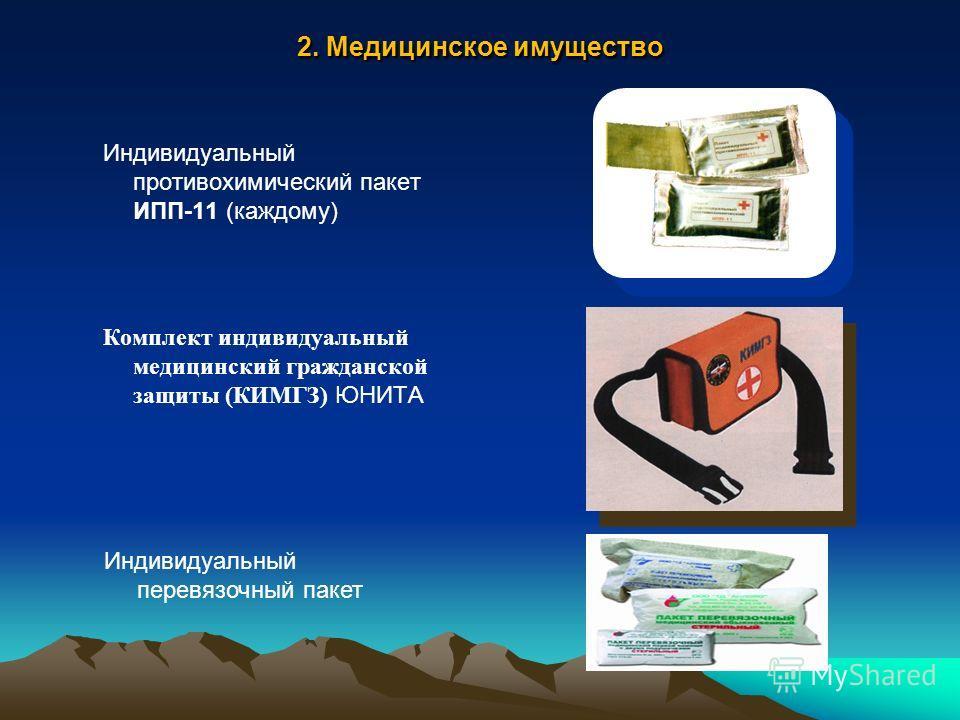 2. Медицинское имущество Индивидуальный противохимический пакет ИПП-11 (каждому) Комплект индивидуальный медицинский гражданской защиты (КИМГЗ) ЮНИТА Индивидуальный перевязочный пакет