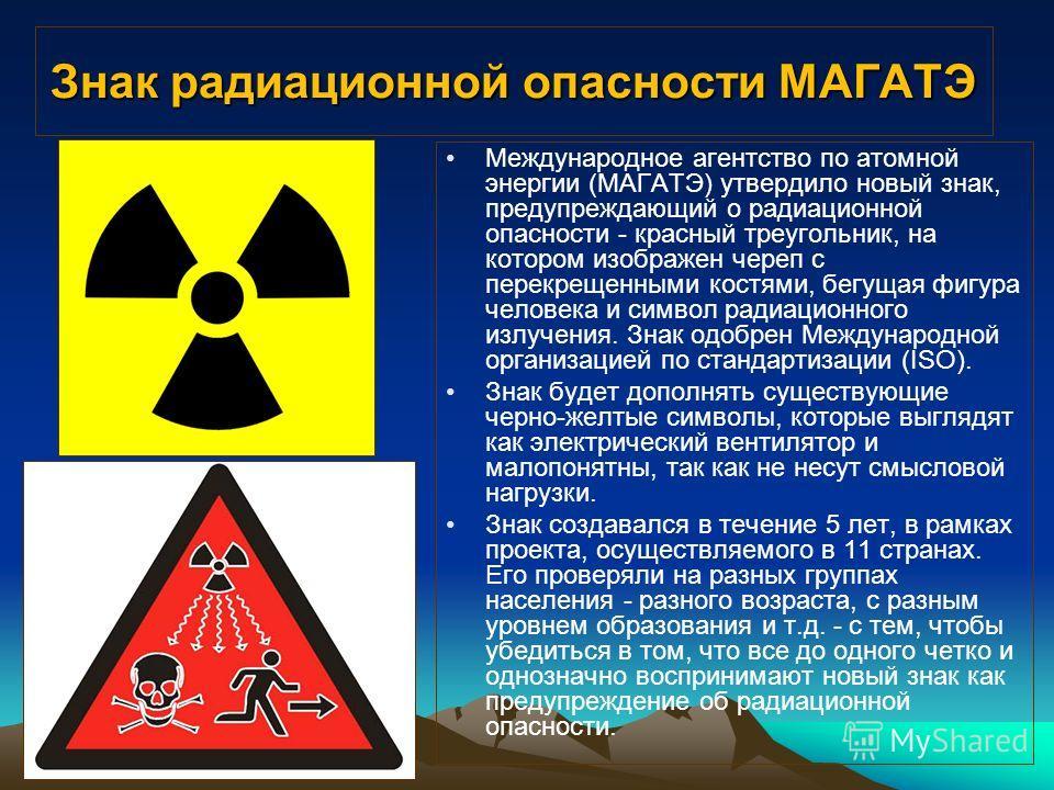 Знак радиационной опасности МАГАТЭ Международное агентство по атомной энергии (МАГАТЭ) утвердило новый знак, предупреждающий о радиационной опасности - красный треугольник, на котором изображен череп с перекрещенными костями, бегущая фигура человека