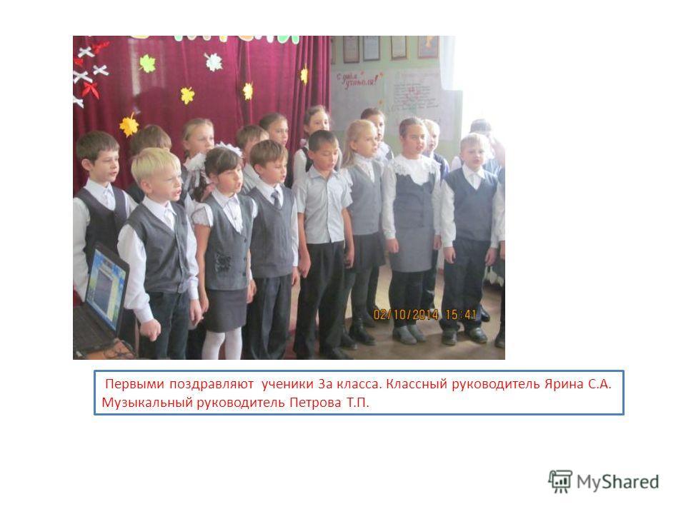 Первыми поздравляют ученики 3 а класса. Классный руководитель Ярина С.А. Музыкальный руководитель Петрова Т.П.