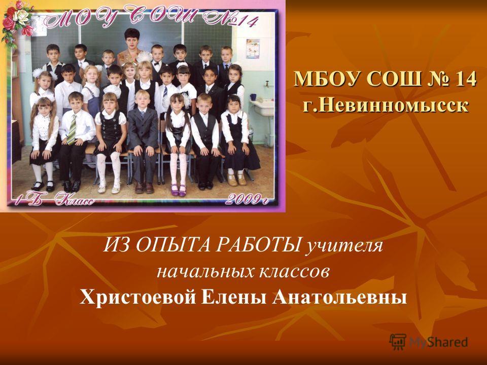 МБОУ СОШ 14 г.Невинномысск ИЗ ОПЫТА РАБОТЫ учителя начальных классов Христоевой Елены Анатольевны