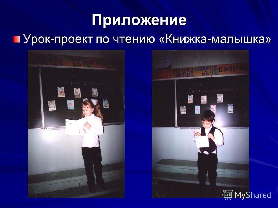 Приложение Урок-проект по чтению «Книжка-малышка»