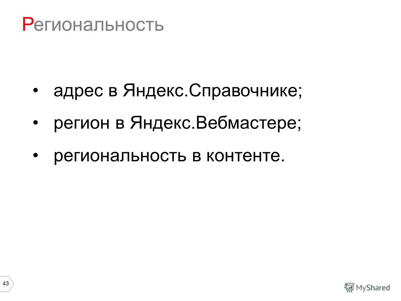 43 Региональность адрес в Яндекс.Справочнике; регион в Яндекс.Вебмастере; региональность в контенте.