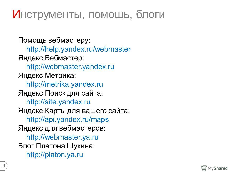 44 Помощь вебмастеру: http://help.yandex.ru/webmaster Яндекс.Вебмастер: http://webmaster.yandex.ru Яндекс.Метрика: http://metrika.yandex.ru Яндекс.Поиск для сайта: http://site.yandex.ru Яндекс.Карты для вашего сайта: http://api.yandex.ru/maps Яндекс