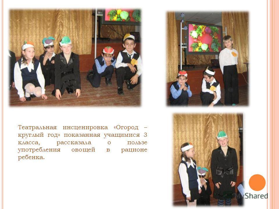 Театральная инсценировка «Огород – круглый год» показанная учащимися 3 класса, рассказала о пользе употребления овощей в рационе ребенка.