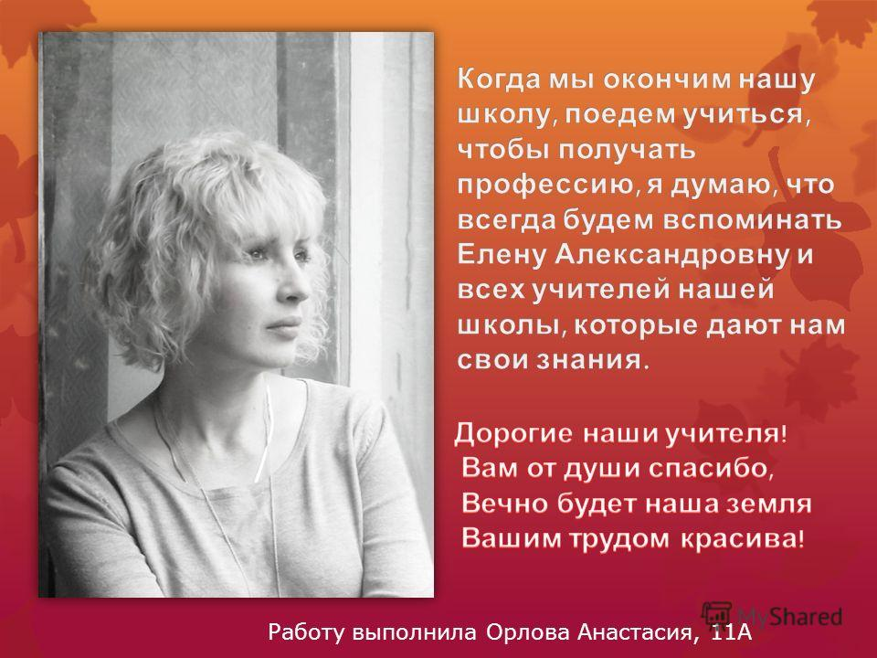 Работу выполнила Орлова Анастасия, 11А