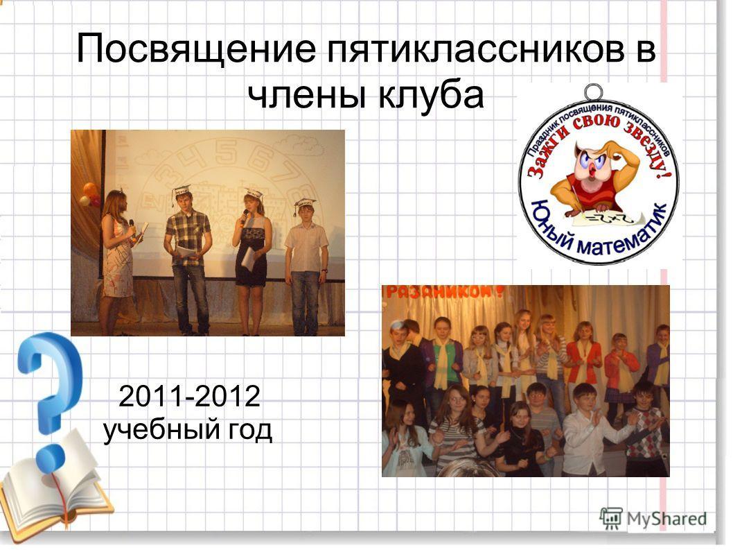 Посвящение пятиклассников в члены клуба 2011-2012 учебный год