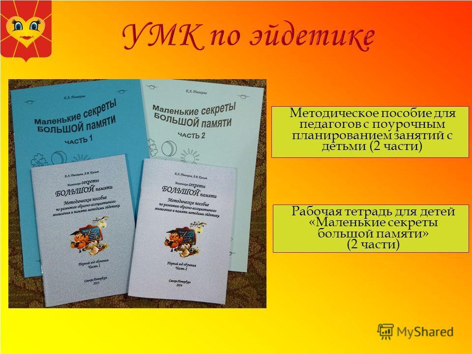 Рабочая тетрадь для детей «Маленькие секреты большой памяти» (2 части) Методическое пособие для педагогов с поурочным планированием занятий с детьми (2 части)