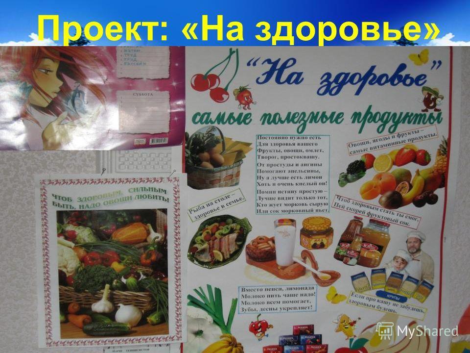 Проект: «На здоровье»