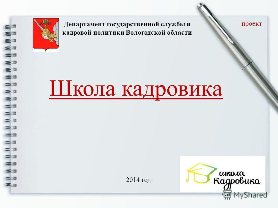 Школа кадровика Департамент государственной службы и кадровой политики Вологодской области проект 2014 год