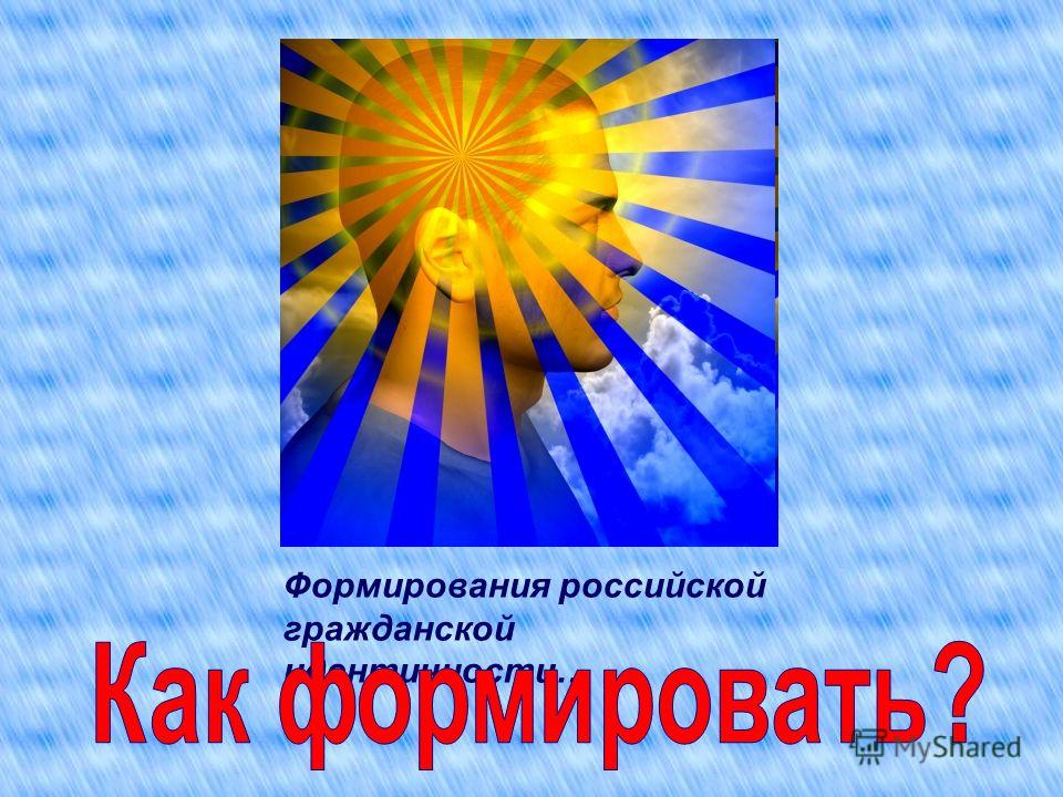 Формирования российской гражданской идентичности…
