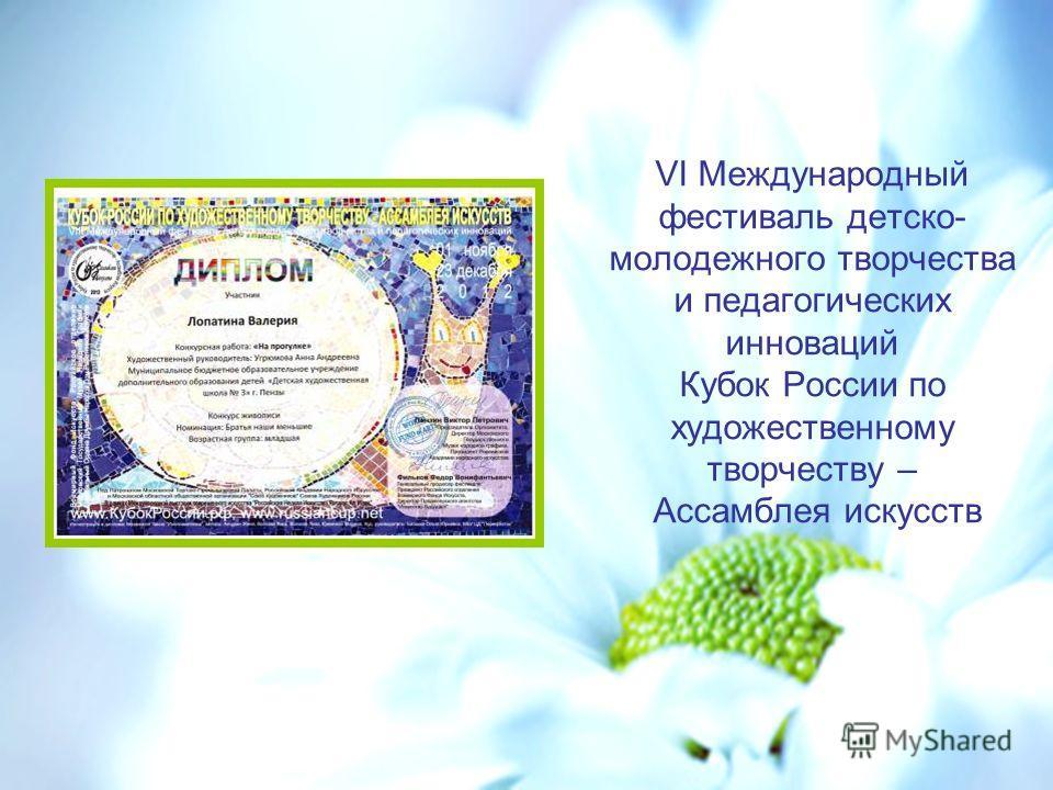 VI Международный фестиваль детско- молодежного творчества и педагогических инноваций Кубок России по художественному творчеству – Ассамблея искусств