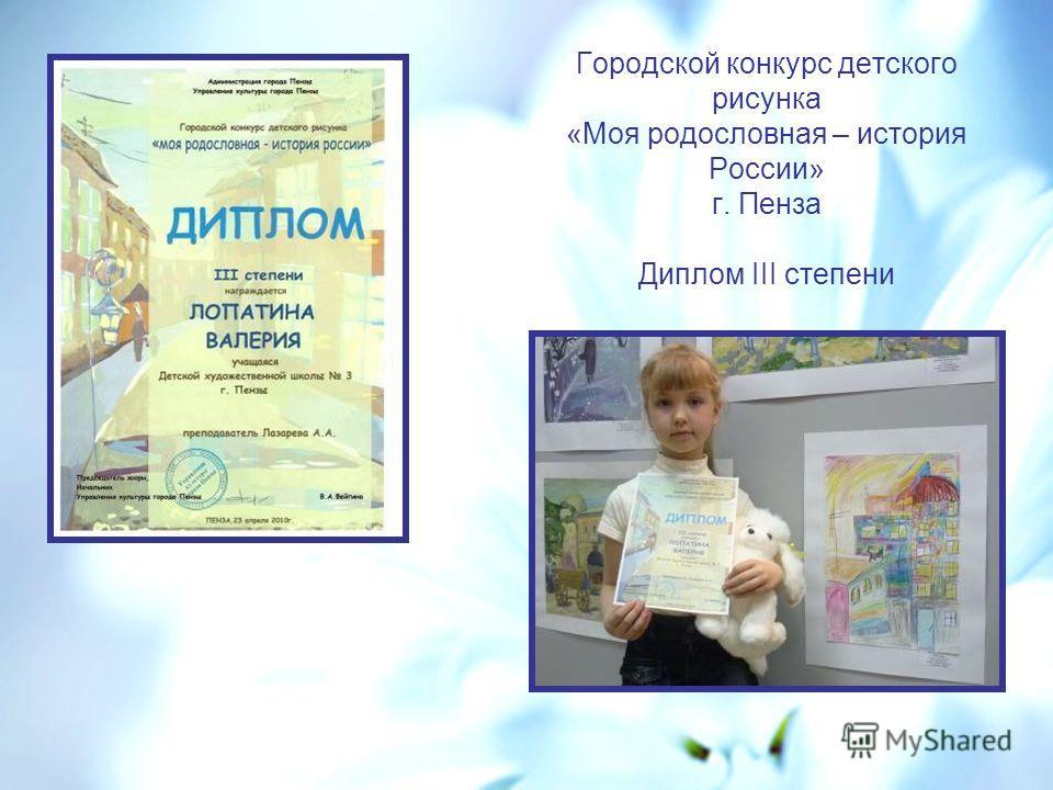 Городской конкурс детского рисунка «Моя родословная – история России» г. Пенза Диплом III степени