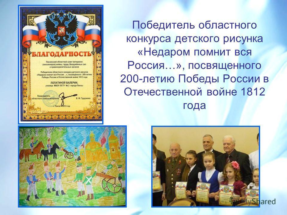 Победитель областного конкурса детского рисунка «Недаром помнит вся Россия…», посвященного 200-летию Победы России в Отечественной войне 1812 года