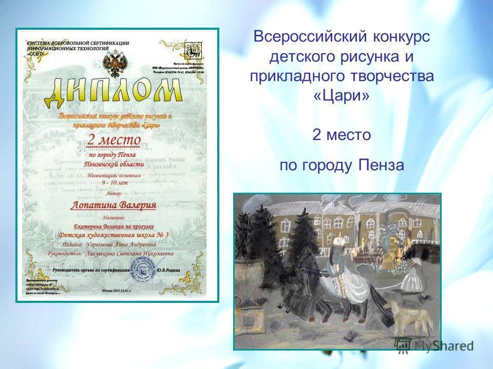 Всероссийский конкурс детского рисунка и прикладного творчества «Цари» 2 место по городу Пенза