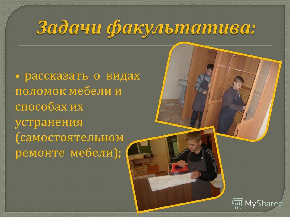 рассказать о видах поломок мебели и способах их устранения ( самостоятельном ремонте мебели );