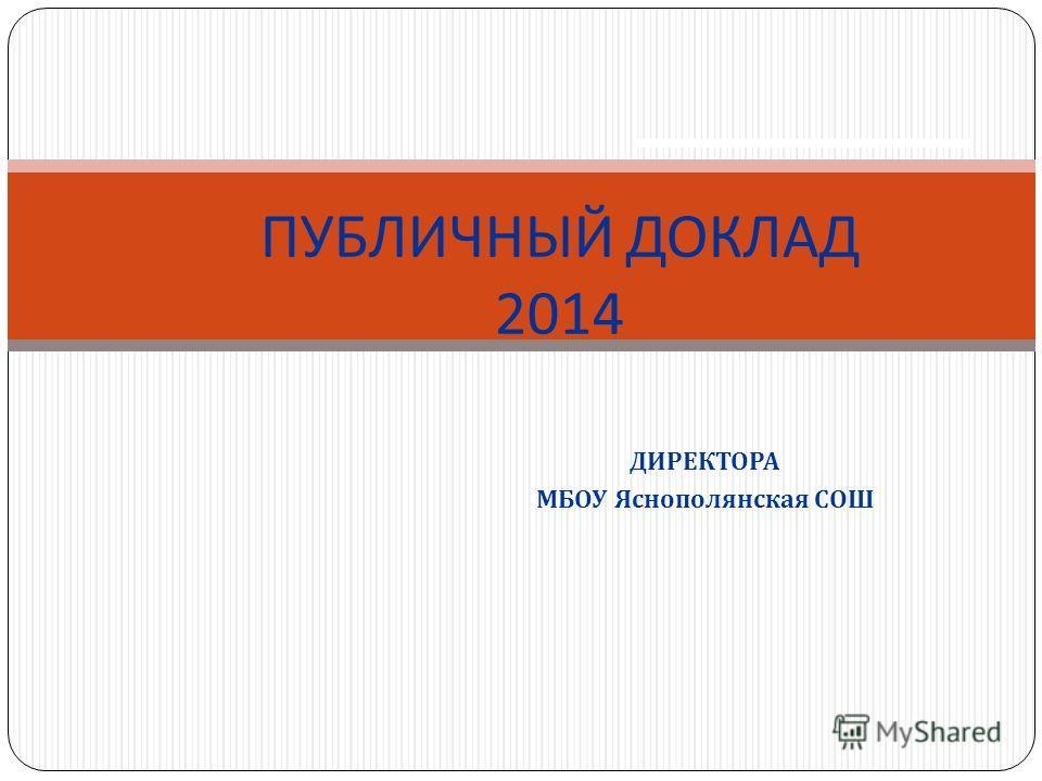ДИРЕКТОРА МБОУ Яснополянская СОШ ПУБЛИЧНЫЙ ДОКЛАД 2014