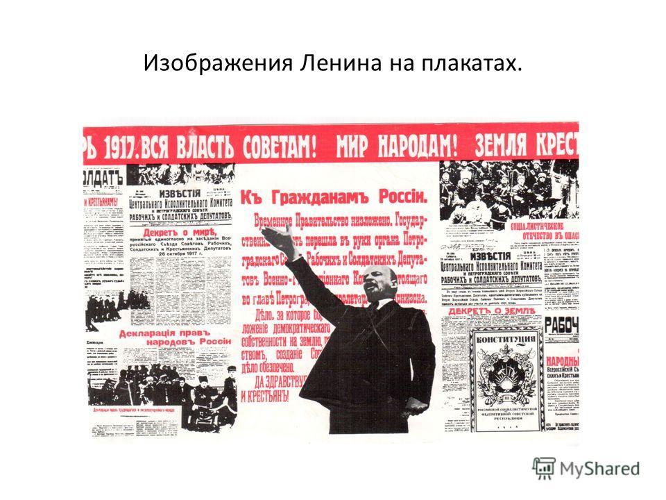 Изображения Ленина на плакатах.