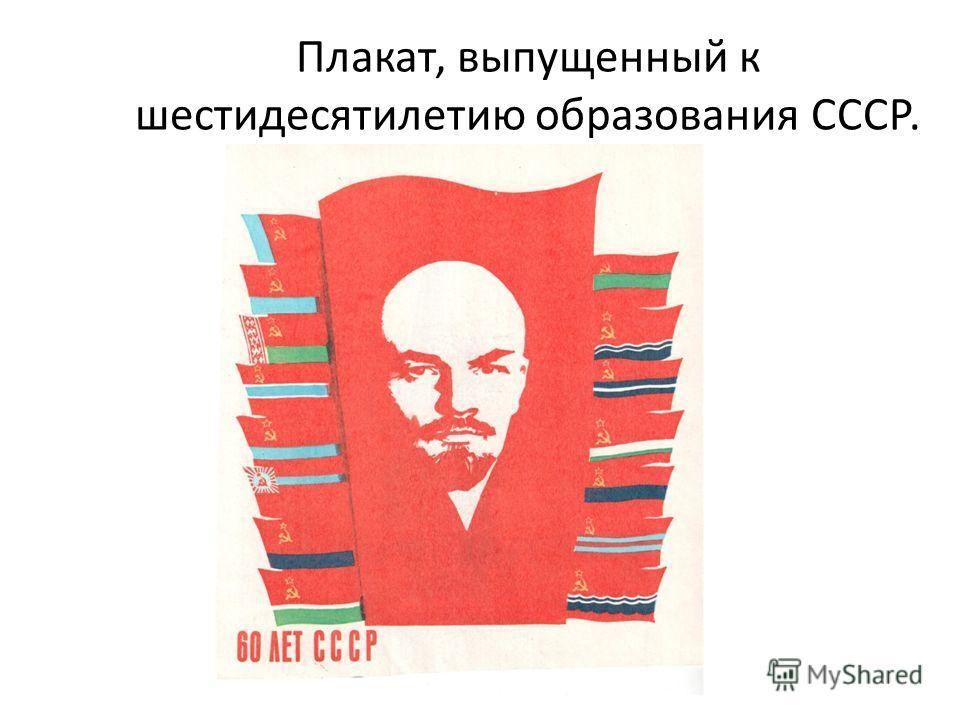 Плакат, выпущенный к шестидесятилетию образования СССР.