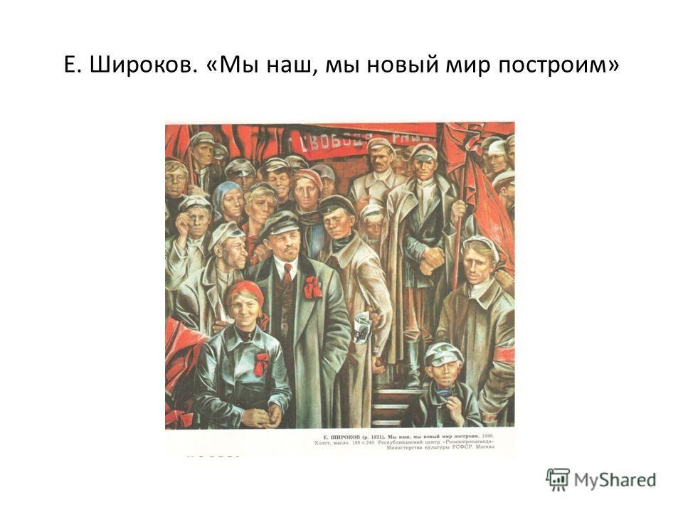 Е. Широков. «Мы наш, мы новый мир построим»
