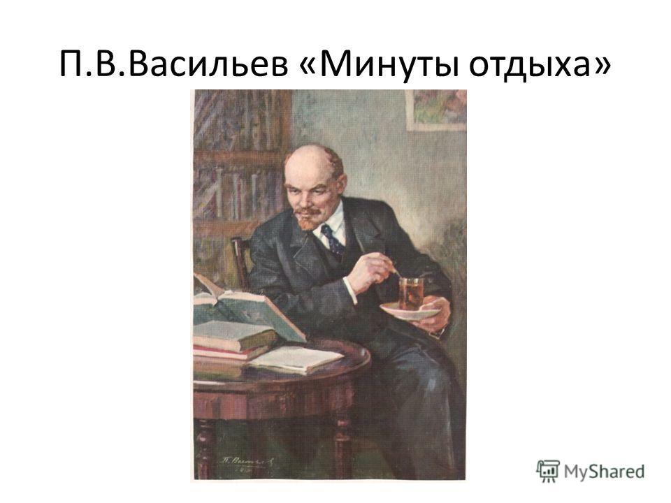 П.В.Васильев «Минуты отдыха»