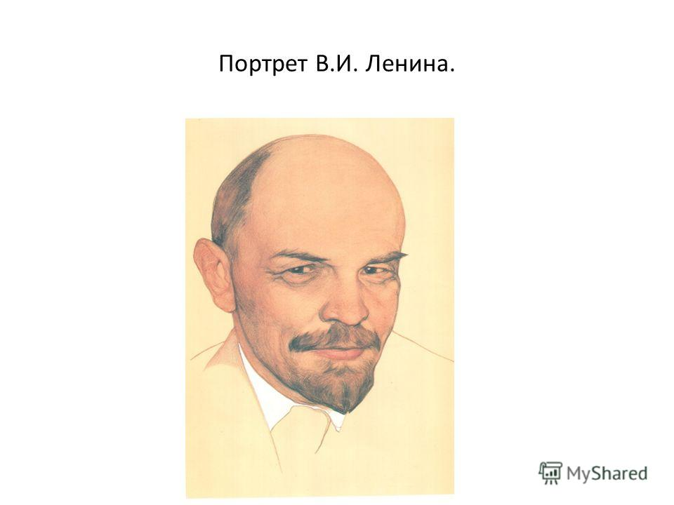 Портрет В.И. Ленина.
