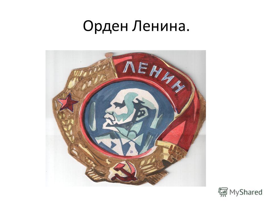 Орден Ленина.