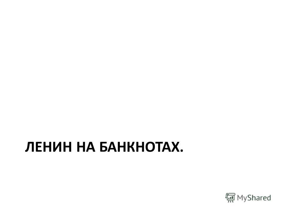 ЛЕНИН НА БАНКНОТАХ.