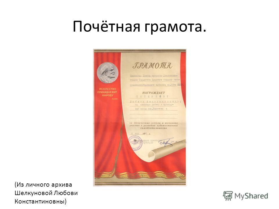 Почётная грамота. (Из личного архива Шелкуновой Любови Константиновны)