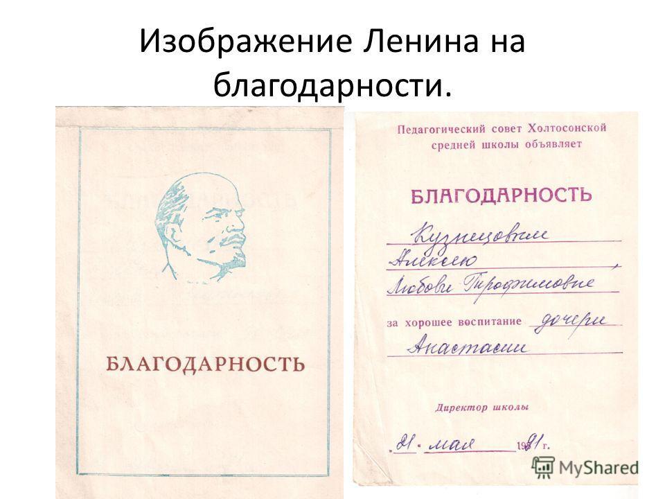 Изображение Ленина на благодарности.
