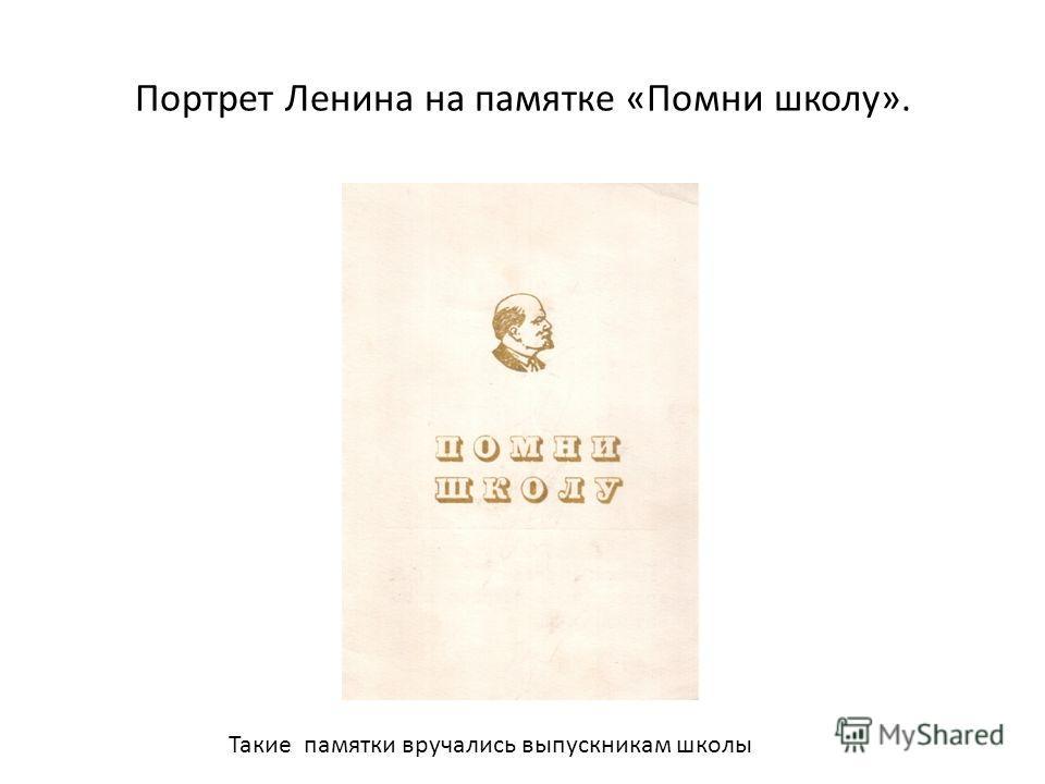 Портрет Ленина на памятке «Помни школу». Такие памятки вручались выпускникам школы
