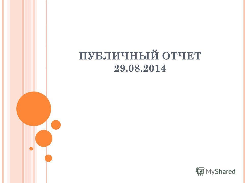 ПУБЛИЧНЫЙ ОТЧЕТ 29.08.2014