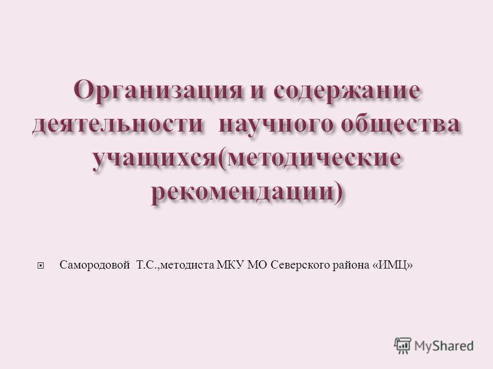 Самородовой Т. С., методиста МКУ МО Северского района « ИМЦ »