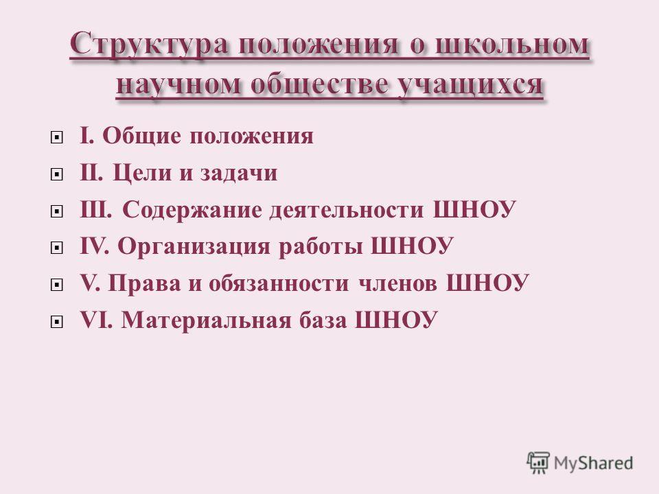 I. Общие положения II. Цели и задачи III. Содержание деятельности ШНОУ IV. Организация работы ШНОУ V. Права и обязанности членов ШНОУ VI. Материальная база ШНОУ