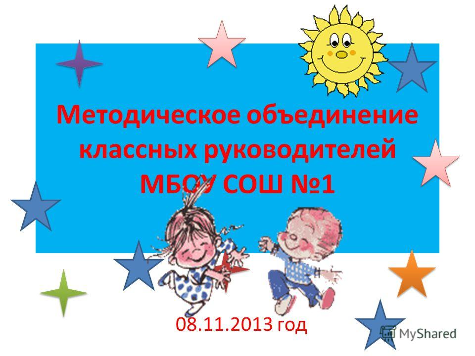 Методическое объединение классных руководителей МБОУ СОШ 1 08.11.2013 год