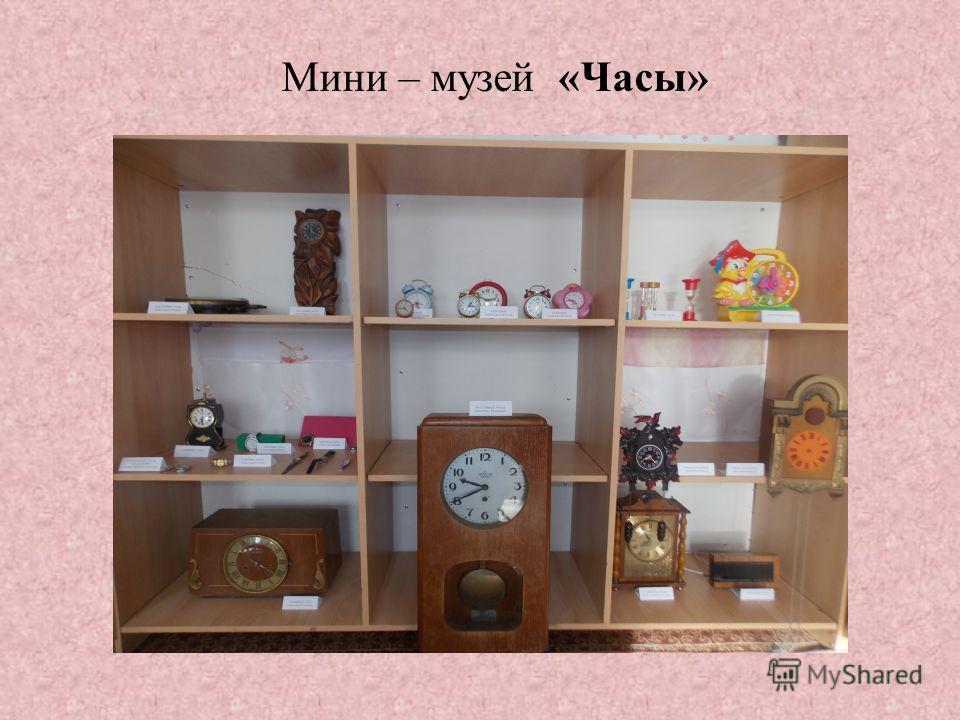 Мини – музей «Часы»