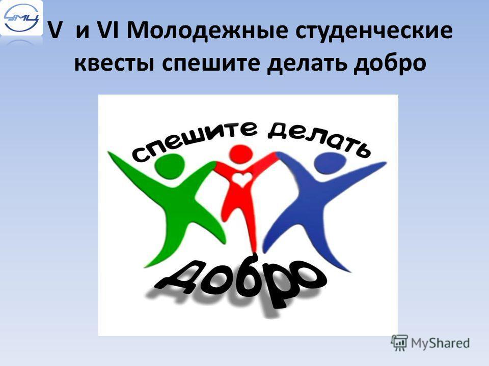 V и VI Молодежные студенческие квесты спешите делать добро
