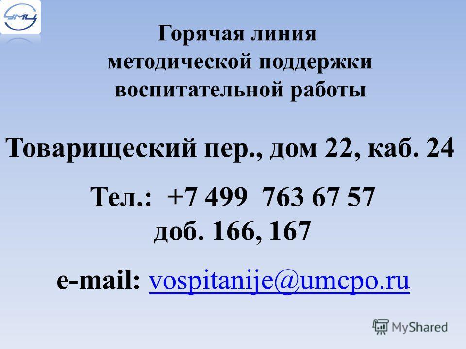 Товарищеский пер., дом 22, каб. 24 Тел.: +7 499 763 67 57 доб. 166, 167 e-mail: vospitanije@umcpo.ruvospitanije@umcpo.ru