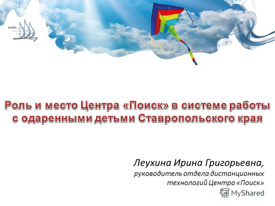 Леухина Ирина Григорьевна, руководитель отдела дистанционных технологий Центра «Поиск»