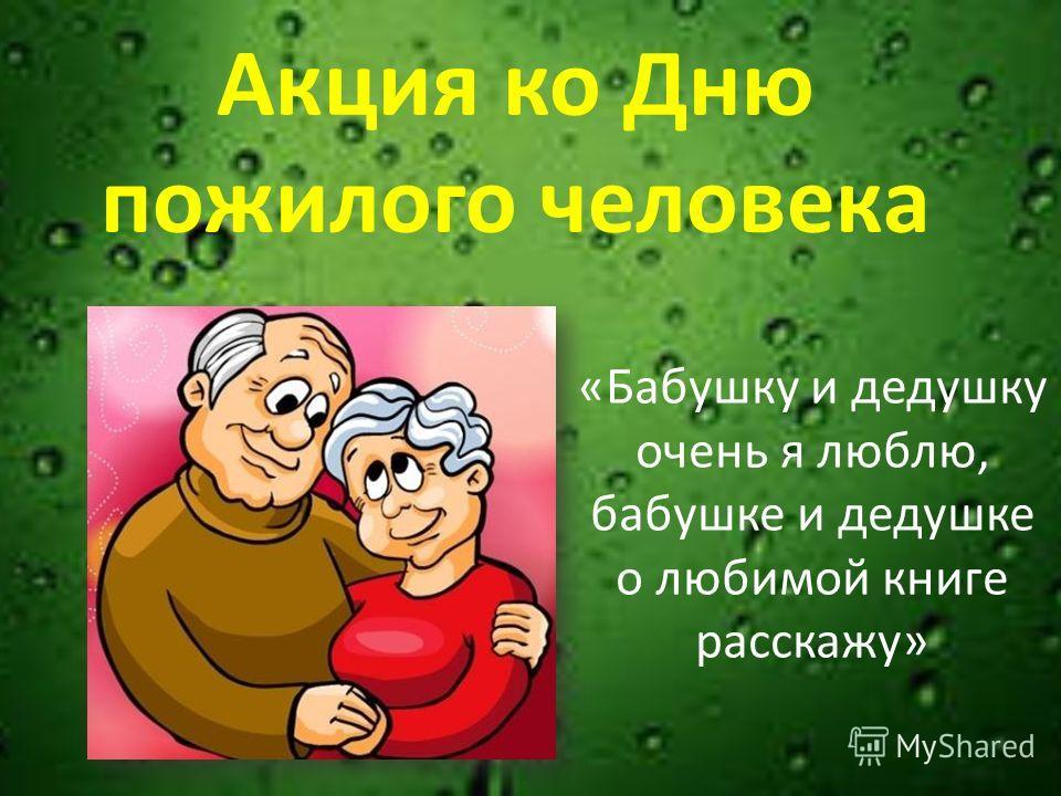 Акция ко Дню пожилого человека «Бабушку и дедушку очень я люблю, бабушке и дедушке о любимой книге расскажу»