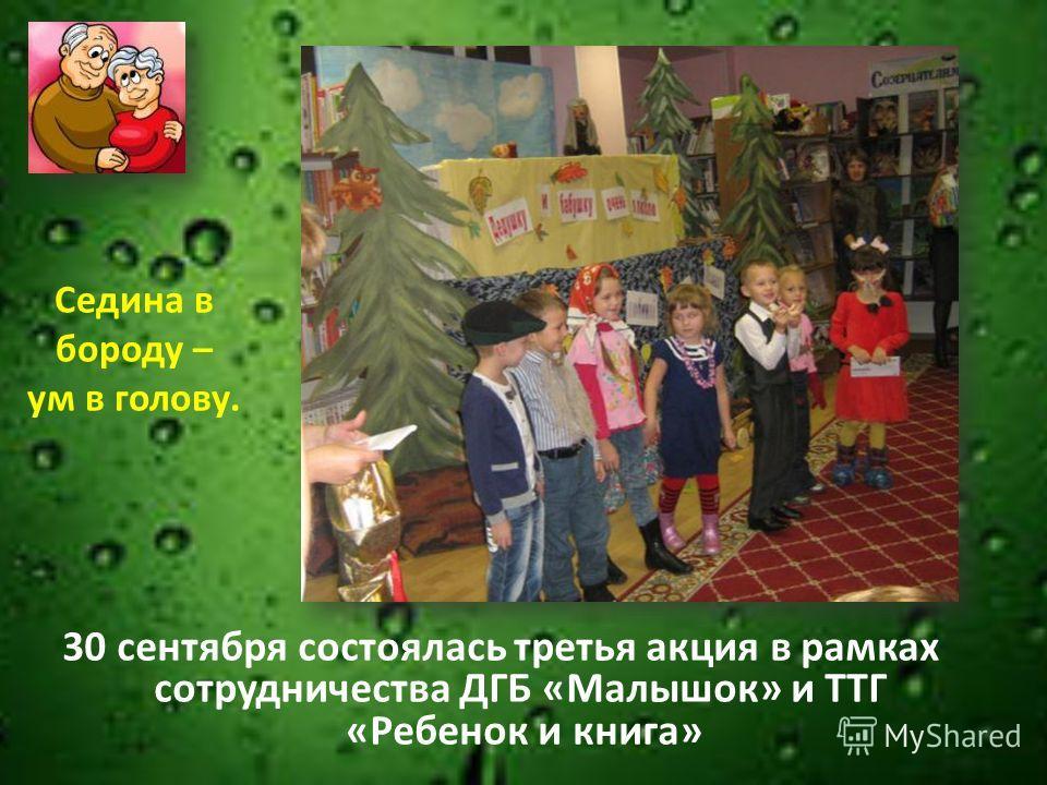 30 сентября состоялась третья акция в рамках сотрудничества ДГБ «Малышок» и ТТГ «Ребенок и книга» Седина в бороду – ум в голову.